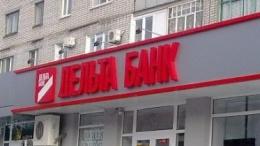 Ощадбанк выиграл суд у Лагуна | Банки | Дело
