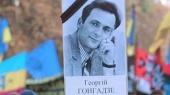 Сегодня в Киеве хоронят Георгия Гонгадзе