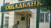 Ощадбанк в прошлом году заработал 195,8 млн грн на инкассации