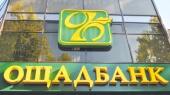 Суд защитил Ощадбанк от штрафа НБУ, а ПФТС обновила набсовет