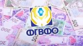 Фонд гарантирования вкладов перевел на оккупированные территории Донбасса 3,3 млрд грн — СМИ