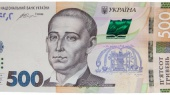 Новые банкноты номиналом 500 грн вводятся с 11 апреля — НБУ
