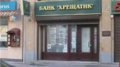"""Банк """"Хрещатик"""" может быть ликвидирован — ФГВФЛ"""