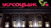 Укрсоцбанк увеличил уставный капитал почти на 50%