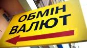 Еще одна компания получила лицензию НБУ на обмен валют