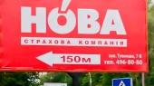 """СК """"НОВА"""" куплена под обслуживание бизнеса новых акционеров"""