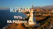 Россия привезла на кинофестиваль в Грецию фильм об оккупации Крыма