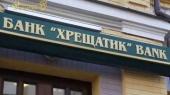 """Киевсовет проверит причины неплатежеспособности банка """"Хрещатик"""""""