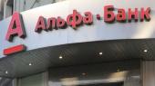 Альфа-Банк Украина более чем на 20% увеличил убыток и активы