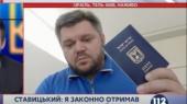 Генпрокуратура будет запрашивать экстрадицию Ставицкого из Израиля