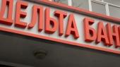 Менеджеры Дельта Банка незаконно присвоили 4,5 млрд грн — ФГВФЛ