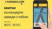 Купленные через мобильное приложение от Karabas.com билеты можно подарить другу в онлайн
