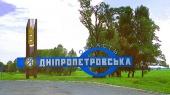 Почему область останется Днепропетровской