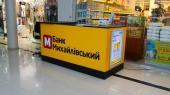 """Слияния не будет: банк """"Михайловский"""" готовят к выводу с рынка"""