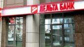 Заемщик Дельта Банка не вернул 3,6 млрд грн