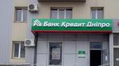 Банк Пинчука погасил первый транш стабкредита НБУ