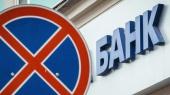 Еще один банк хочет ликвидироваться