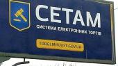 """АМКУ расследует монопольное положение ГП """"СЕТАМ"""" на рынке продажи арестованного имущества"""