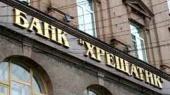 """Выплаты вкладчикам банка """"Хрещатик"""" приостановлены"""