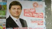 Артур Герасимов назначен представителем президента в ВР