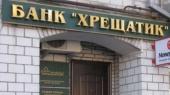 """В главном офисе банка """"Хрещатик"""" проходят обыски — ФГВФЛ"""