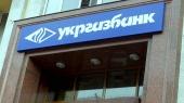Финансовое оздоровление Укргазбанка завершено — Минфин