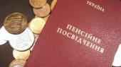 Порошенко одобрил отмену налогообложения пенсий