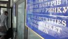 НКЦБФР применила санкции к 6 участникам рынка