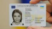 С начала года украинцы оформили 120 тыс. биометрических паспортов